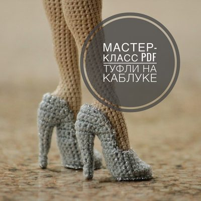 Текстовый мастер-класс по вязанию крючком Туфли на высоком каблуке