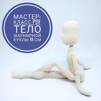 Мастер-класс Тело шарнирной куклы 18 см