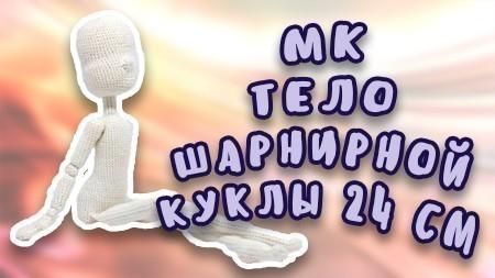 Мастер-класс Тело шарнирной куклы 24 см