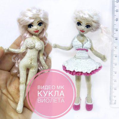 Видео МК по вязанию Кукла Виолета