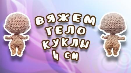 figuristoe-telo-kukolki-4-sm