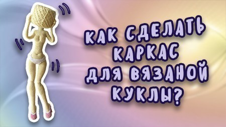 kak-sdelat-karkas-dlya-vyazanoj-kukly