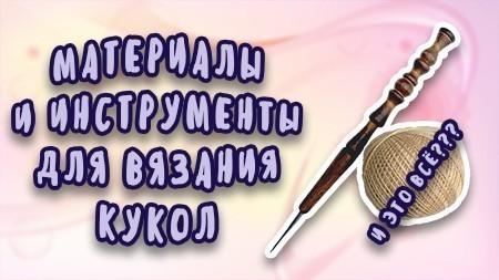 materialy-i-instrumenty-dlya-vyazaniya-kukol
