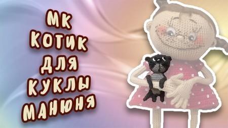 mk-kotik-dlya-kukly-manyunya