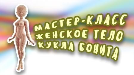 mk-zhenskoe-telo-kukla-bonita