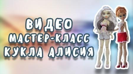 Видео мастер-класс по вязанию крючком Тело куклы Алисия
