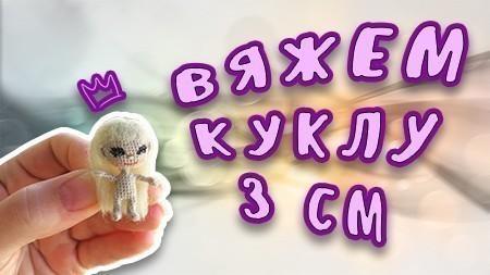 vyazhem-kuklu-3-sm