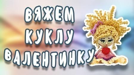 vyazhem-kuklu-valentinku