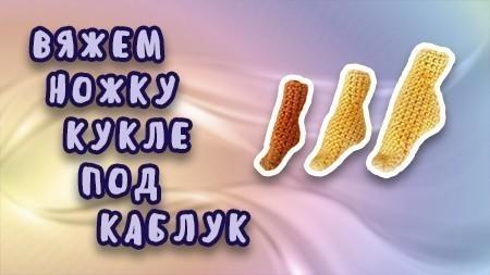 vyazhem-nozhku-kukle-pod-kabluk