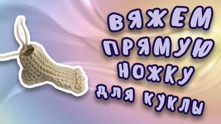 vyazhem-pryamuyu-nozhku-dlya-kukly-2