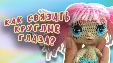 how-to-crochet-round-eyes