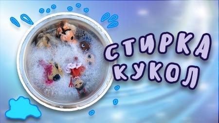 washing-dolls