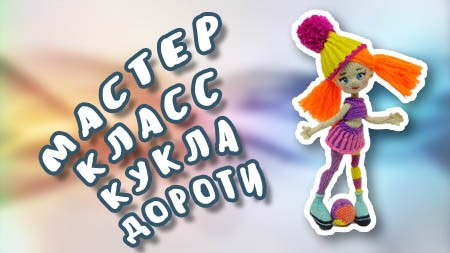 crochet-pattern-doll-dorothy